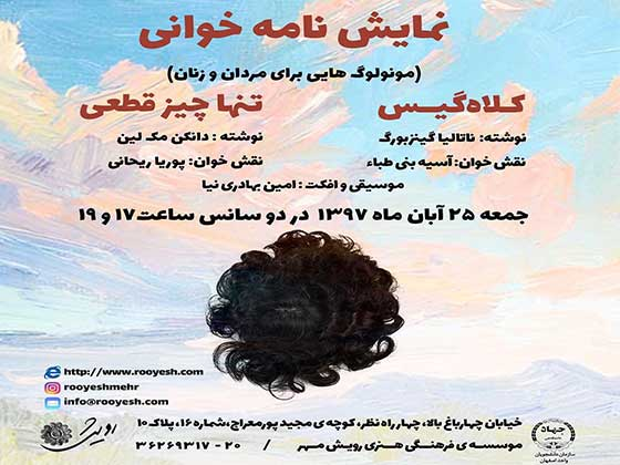 rooyeshmehr-theater-department-playreading-The-Wig-One-Sure-Thing