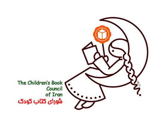 rooyeshmehr-culture-blog-Celebrating-56th-birthday-The-Children's-Book-Council-of-Iran
