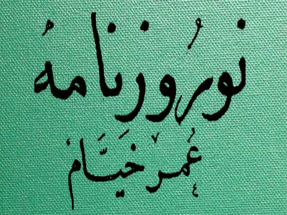 rooyeshmehr-Culture-Blog-Nowruznameh-Book about Nowruz